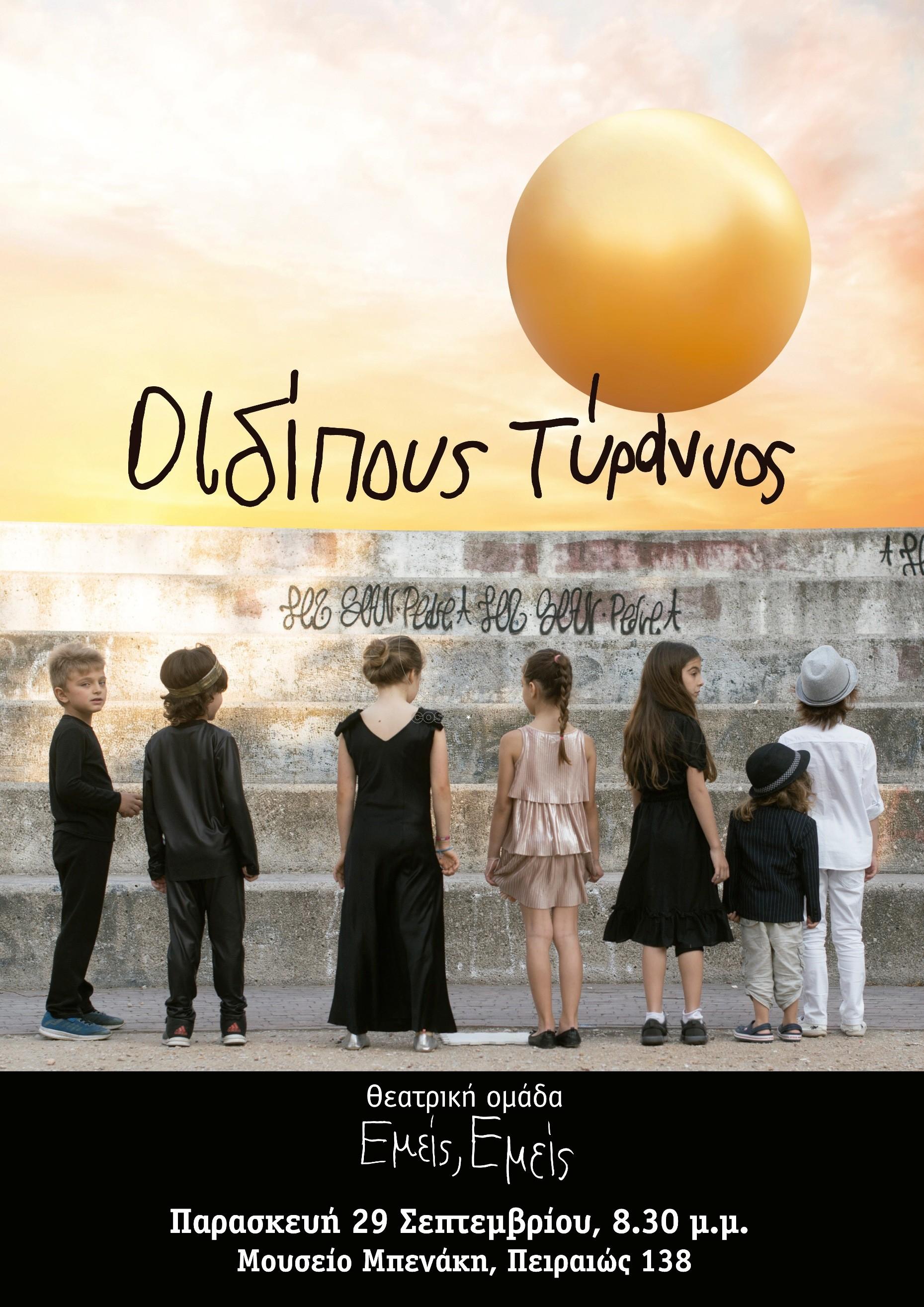 poster Oedipus (1)