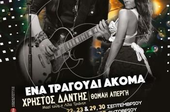 Ένα τραγούδι ακόμα: Χρήστος Δάντης & Θωμαή Απέργη στο Θέατρο Βεργίνα
