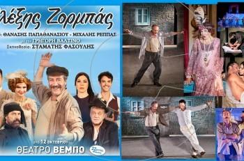 """Ο """"Αλέξης Ζορμπάς"""" με τον Γρηγόρη Βαλτινό από 12 Οκτωβρίου στο Θεάτρο Βέμπο"""