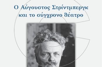 Ο Αύγουστος Στρίντμπεργκ και το σύγχρονο θέατρο