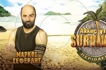 """""""Άλλος για Survivor"""" με τον Μάρκο Σεφερλή στο Ράδιο Σίτυ Θεσσαλονίκης. Εσύ θα το χάσεις;"""