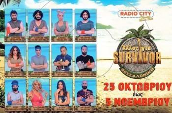 Άλλος για Survivor: Η παράσταση με τον Μάρκο Σεφερλή που έσπασε ταμεία το καλοκαίρι, τώρα στο Ράδιο Σίτυ Θεσσαλονίκης