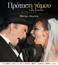 Protasi Gamou Cehov FB 920x1080px