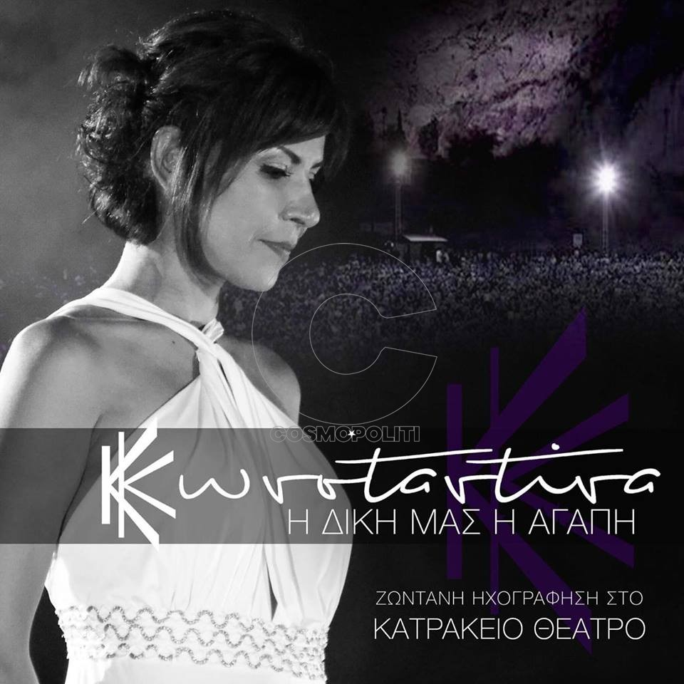 Test - Konstantina - cover cd