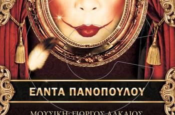 """Έρχεται  """"Το Show"""" με την Έλντα Πανοπούλου"""