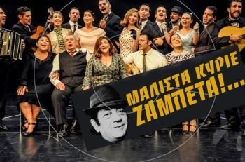 Μάλιστα κύριε Ζαμπέτα: από 18 Οκτωβρίου στο Θέατρο Αλίκη