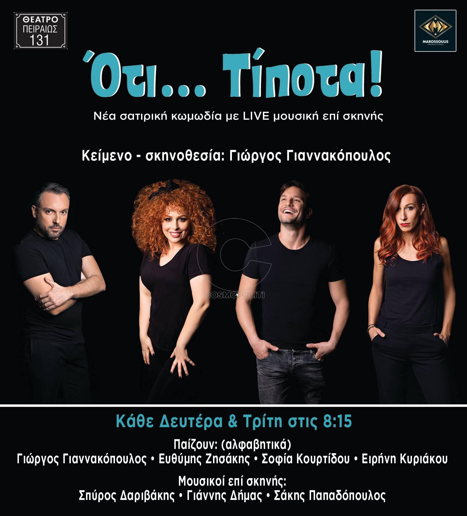 Αφίσα_ΟΤΙ_ΤΙΠΟΤΑ