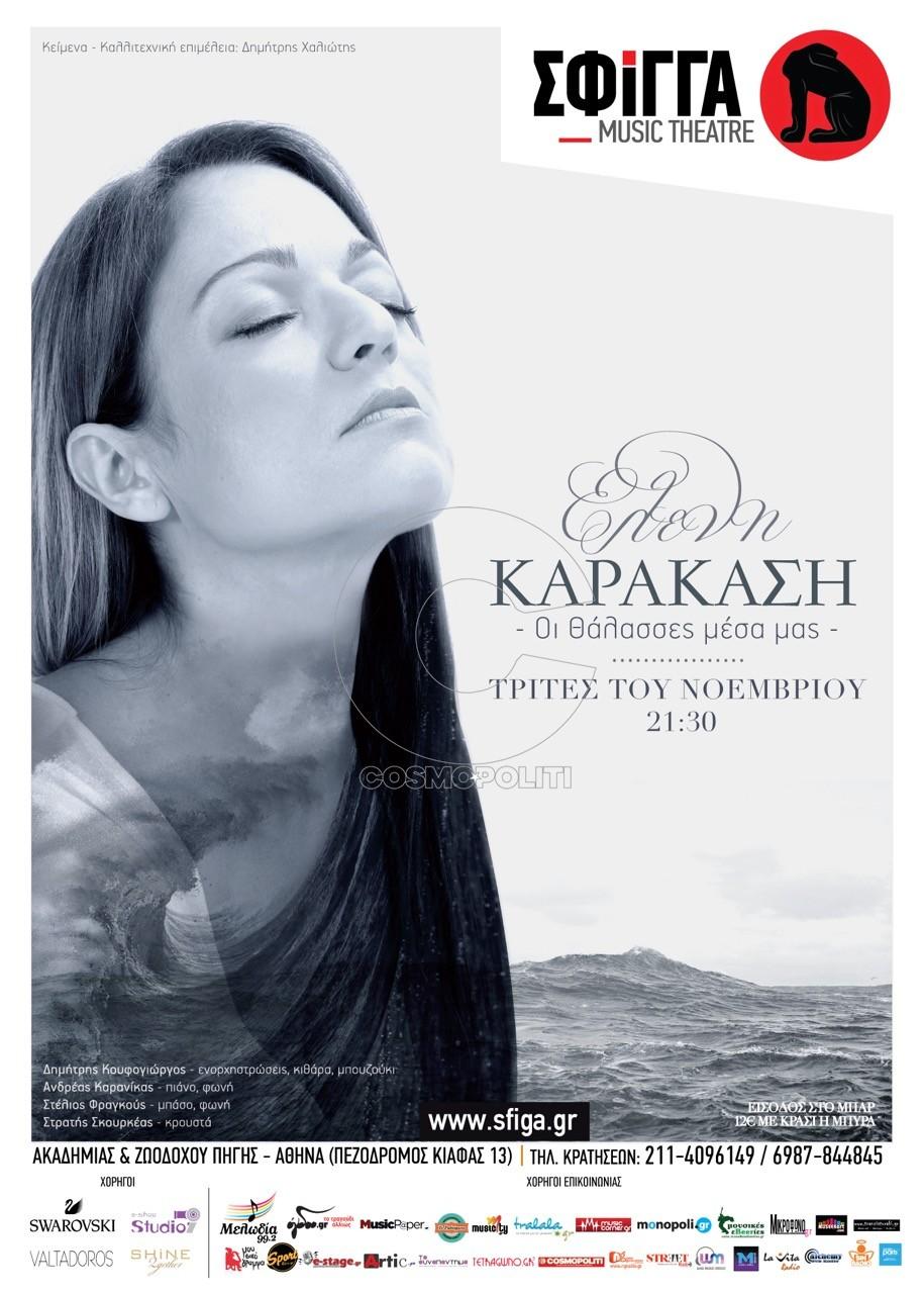 ΚΑΡΑΚΑΣΗ - ΘΑΛΑΣΣΕΣ poster