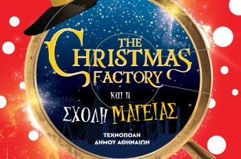 The Christmas Factory: εκεί που τα παραμύθια γίνονται παραγματικότητα