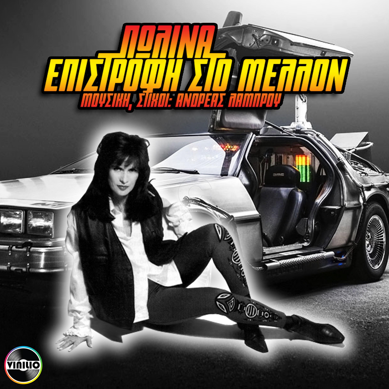 Polina - Epistrofi sto melon (Cover)