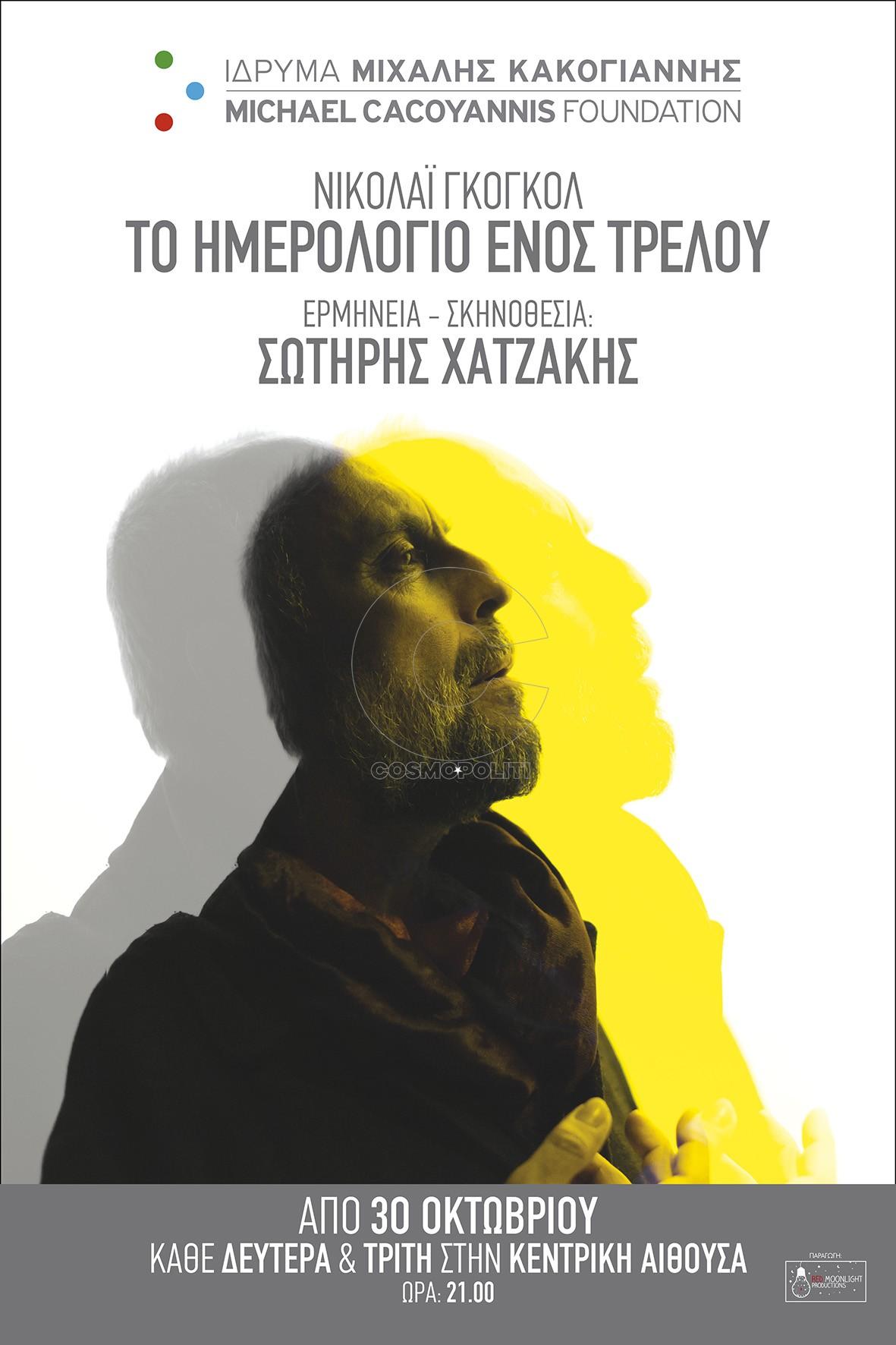 ''TO HMEROLOGIO ENOS TRELOY'' - afisa