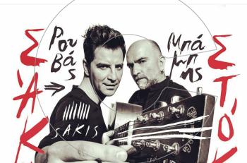 Σάκης Ρουβάς & Μπάµπης Στόκας στο πιο ανατρεπτικό µουσικό πρόγραµµα