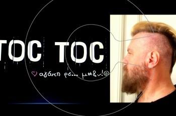 "To θρυλικό ""Toc Toc"" ξαναχτυπά! Ο Κώστας Σπυρόπουλος με νέο look και νέο θίασο κάθε Δευρότριτο στο Θέατρο Ήβη"