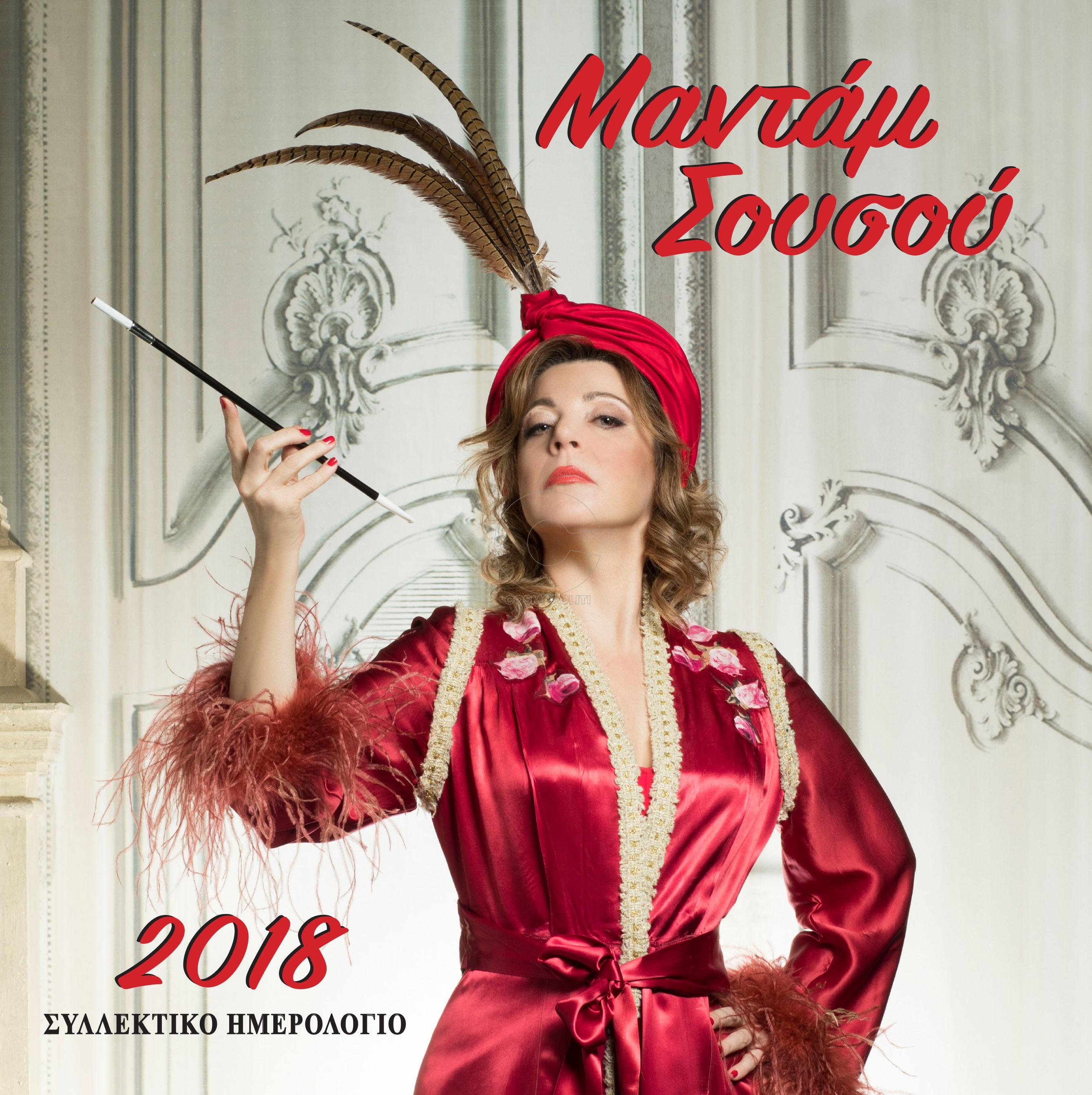 HMEROLOGIO_SOUSOU_COVER