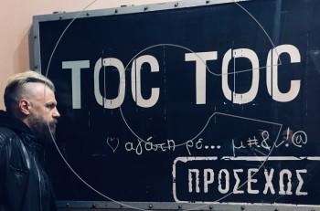 Toc Toc: η παράσταση… ψυχοθεραπεία επιστρέφει ανανεωμένη στο Θέατρο Ήβη
