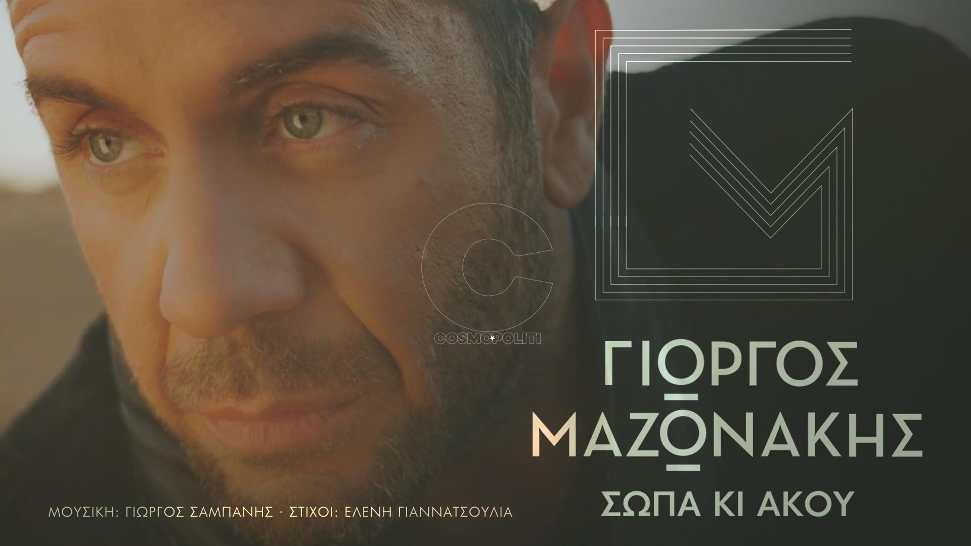 MAZO THUMB 1