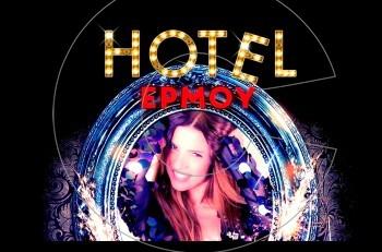 Ξέφρενο πάρτι στο Hotel Ερμού για την Ευρυδίκη και τους φίλους της