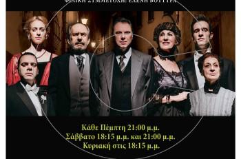 """O επιθεωρητής έρχεται"" από 9 Δεκεμβρίου στο Θέατρο Εliart"
