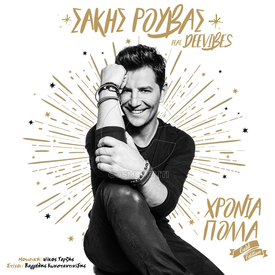 sakis_cover_new1