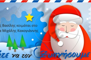O Άγιος Βασίλης κοιμάται στο Ίδρυμα Μιχάλης Κακογιάννης… Ελάτε να τον ξυπνήσουμε!
