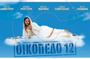 "H ταινία ""Οικόπεδο 12"" για πρώτη φορά στην ελληνική τηλεόραση"