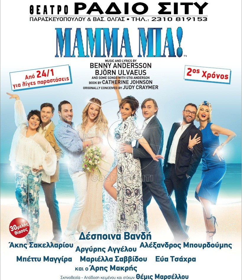 MammaMia_ThesSA (1)
