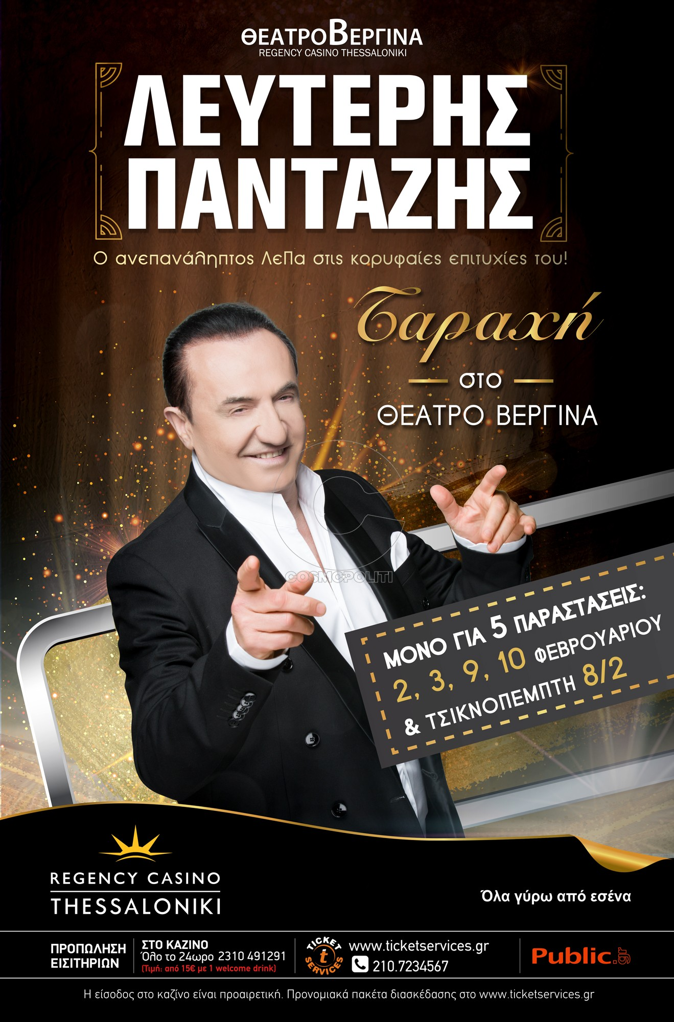 Pantazis_Poster