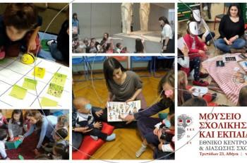 Aποκριάτικα εργαστήρια για παιδιά  στο Μουσείο Σχολικής Ζωής και Εκπαίδευσης