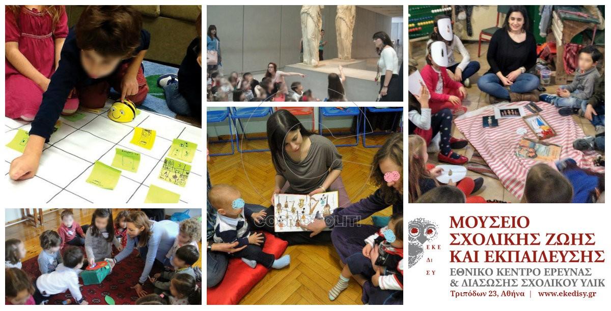 Αποκριάτικα εργαστήρια για παιδιά τον Φεβρουάριο στο Μουσείο Σχολικής Ζωής και Εκπαίδευσης