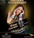 Aslanidou_Poster