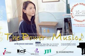 Φεστιβάλ Ιαπωνικού Κινηματογράφου: Αφιέρωμα στη μουσική