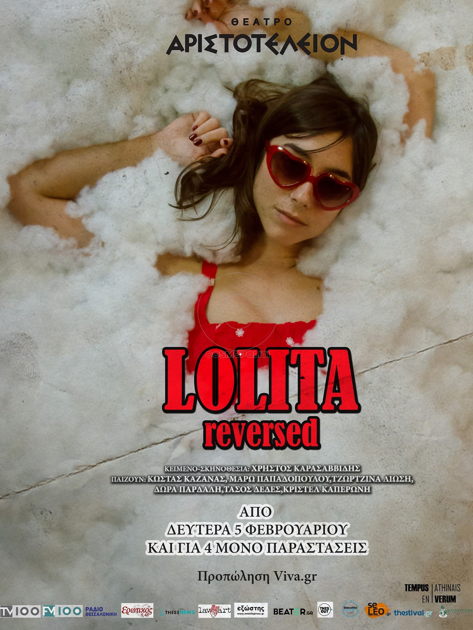 Poster lolita aristoteleion internet