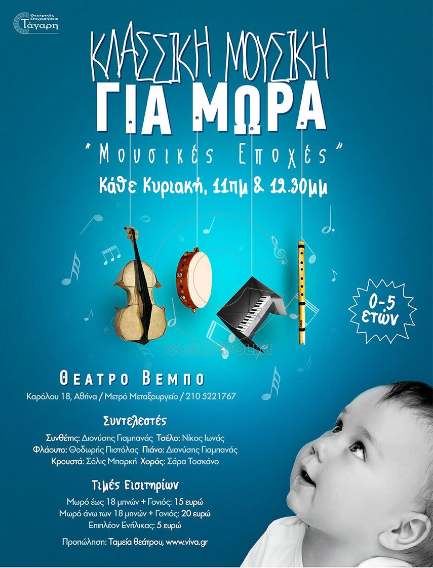 concert_for_babies_poster