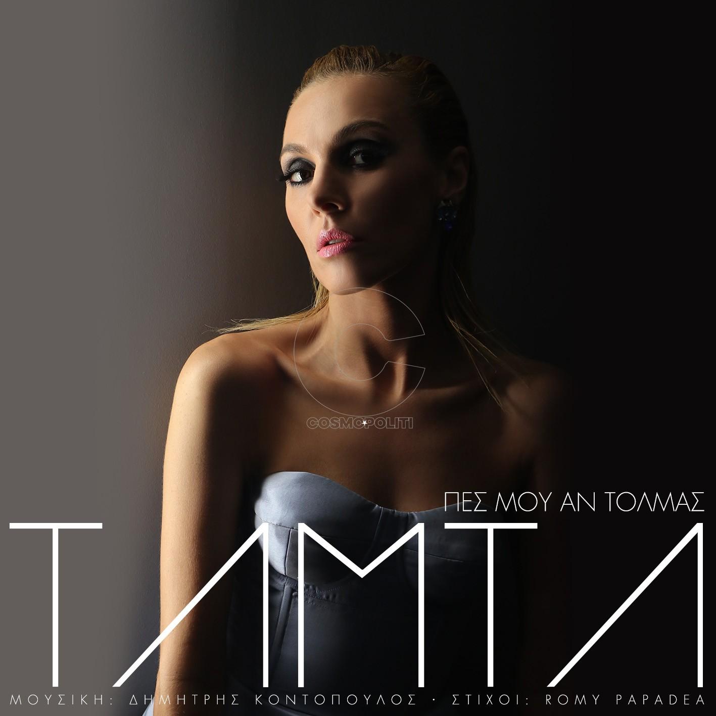 tamta_cover_new