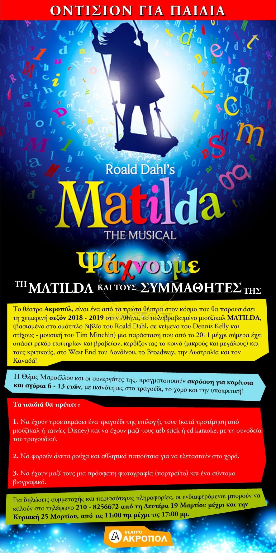 MATILDA AUDITION