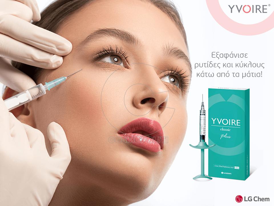 Yvoire 1 - Αντιγραφή