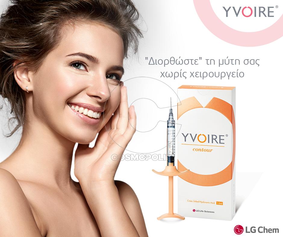 Yvoire 5 - Αντιγραφή
