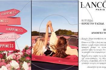Παγκόσμια Ημέρα Ευτυχίας: ανακαλύψετε το δικό σας αγαπημένο La Vie est Belle από τη Lancôme