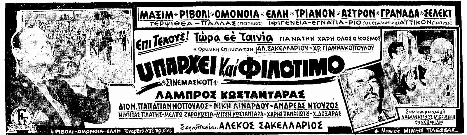 Υπάρχει και φιλότιμο (3.1.1966)