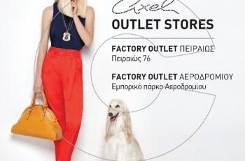 Δύο νέα καταστήματα Axel Outlet στην Αττική