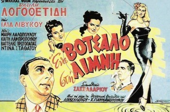 Κινηματογραφικό αφιέρωμα με αγαπημένες κωμωδίες στον Αλέκο Σακελλάριο