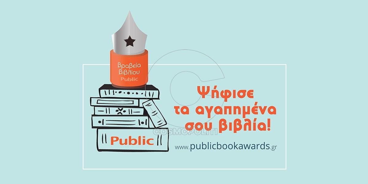 public-awards-2018