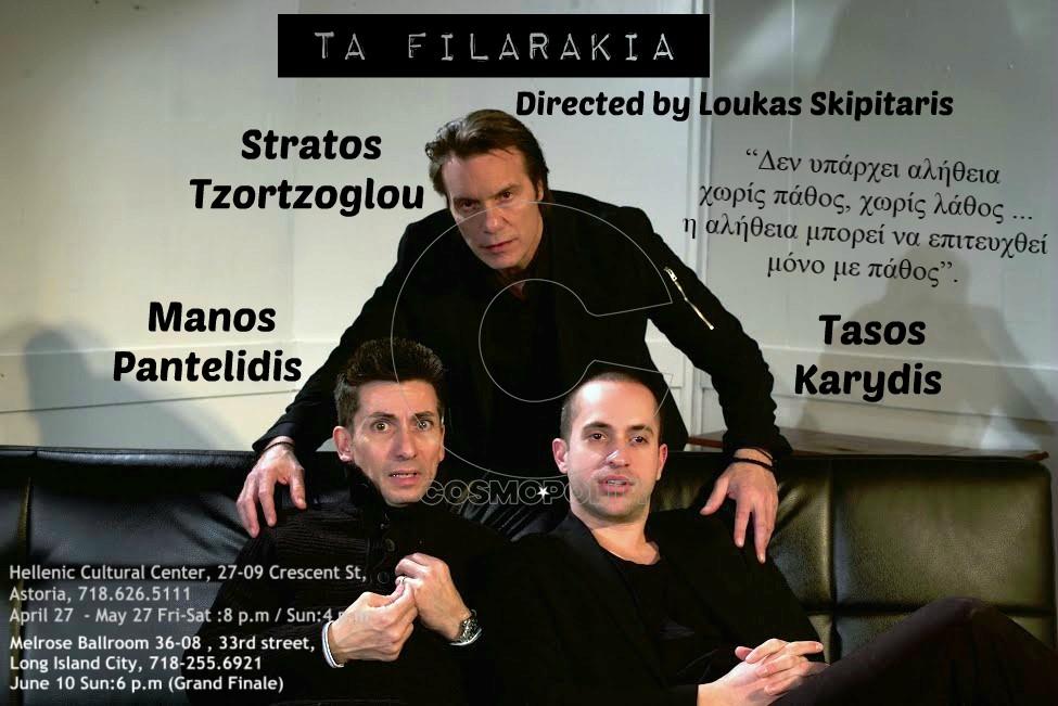 ta_filarakia2