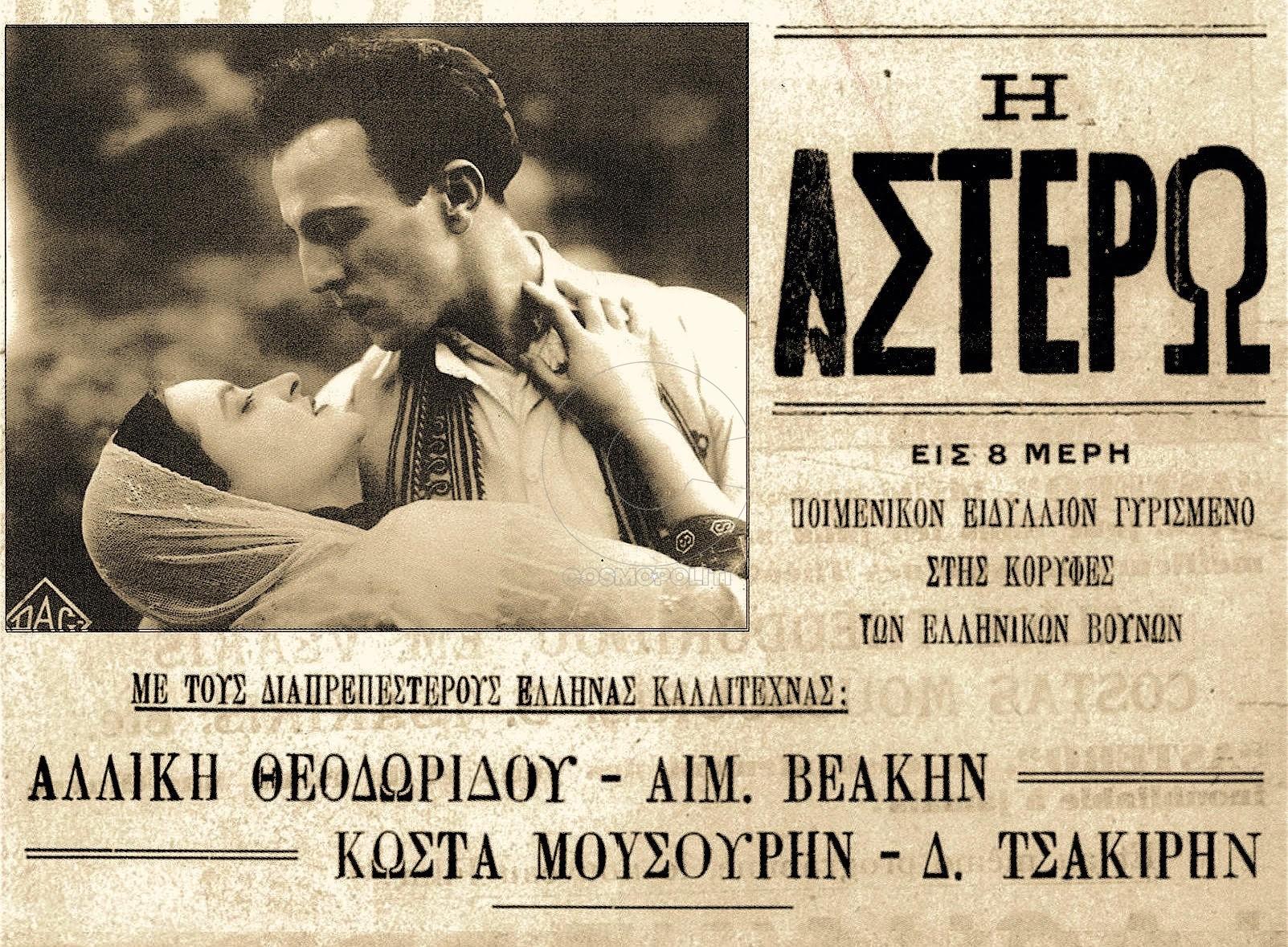 Αστέρω-αφίσα