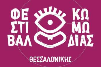 Tριήμερο γέλιου στο Πρώτο Φεστιβάλ Κωμωδίας Θεσσαλονίκης