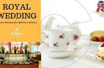 Δείτε τον πιο διάσημο γάμο της χρονιάς στο Χίλτον