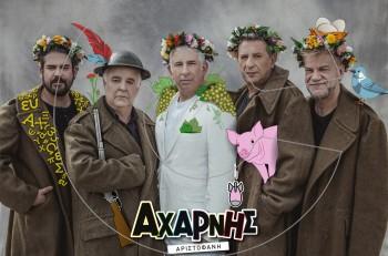 """Το Φεστιβάλ Επιδαύρου ανοίγει με το έργο του Αριστοφάνη """"Αχαρνής"""""""