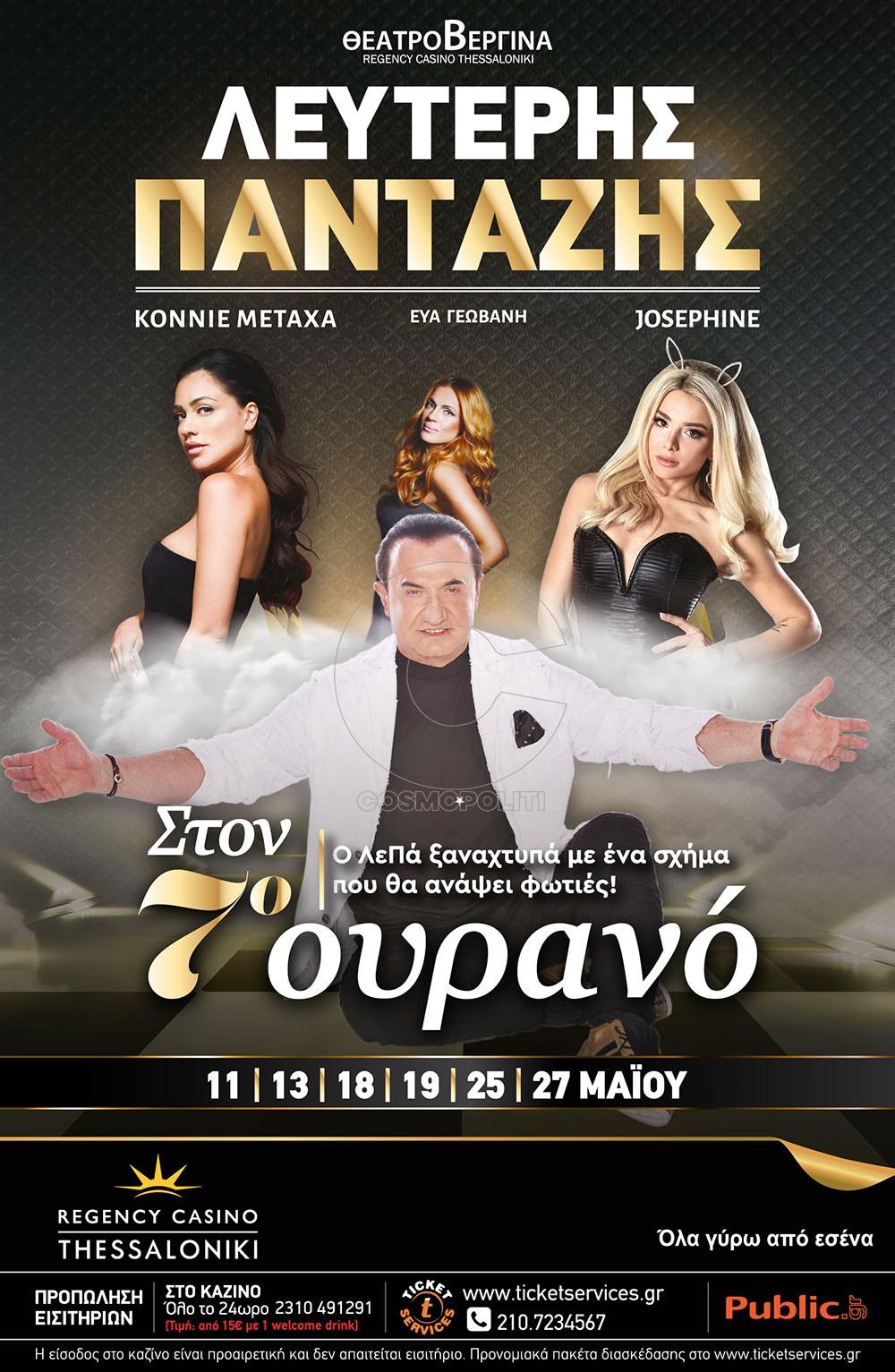 poster_pantazis_cs6