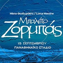 Μπαλέτο Ζορμπάς 1