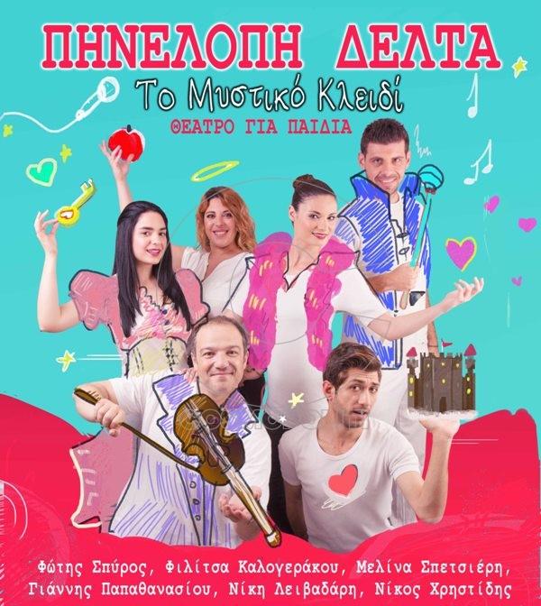 Πηνελόπη Δέλτα παιδικό θέατρο περιοδεία καλοκαίρι 2018 Το Μυστικό Κλειδί 1